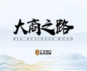 中国·唐山